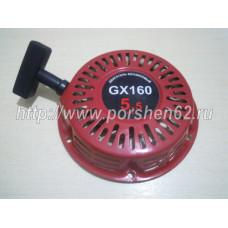 Стартер (GX 120, GX 160, GX 200) 168F