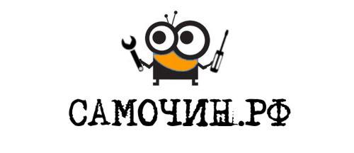 Самочин.рф